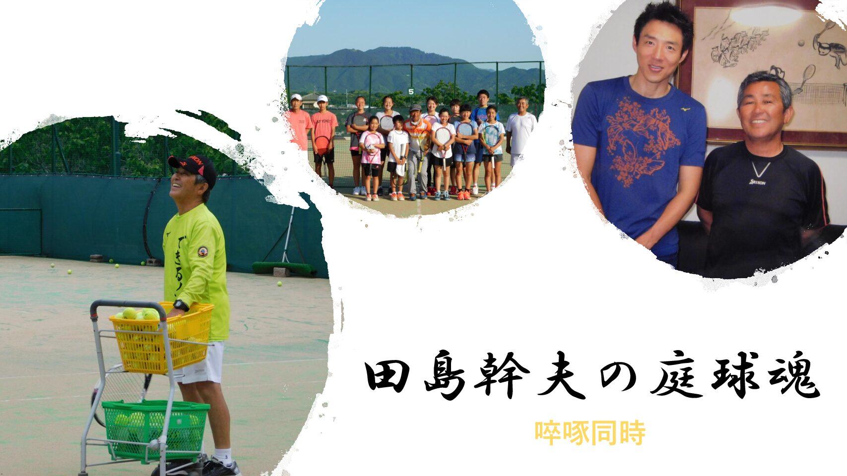 田島幹夫の庭球魂